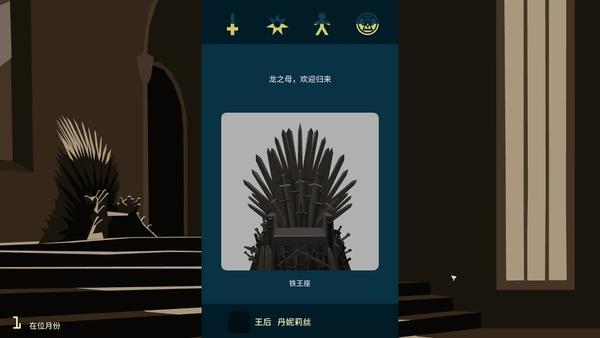 王权权力的游戏虔诚者达成攻略 ReignsGOT重建教会武装方法