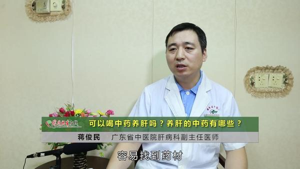 什么中药对肝好,中药养肝护肝的方法