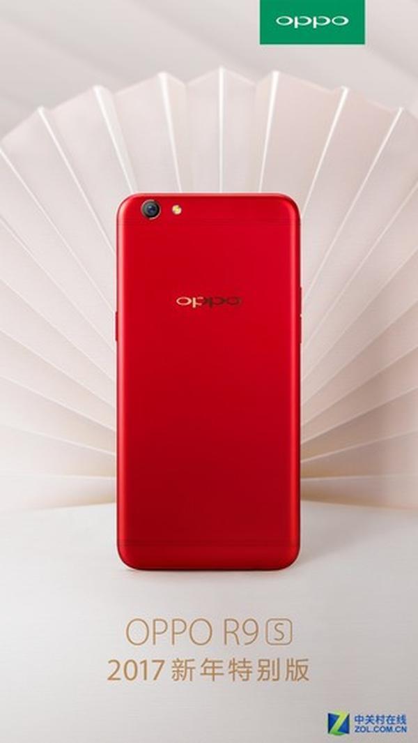 潮范儿十足!大红色OPPO R9s新年特别版发布
