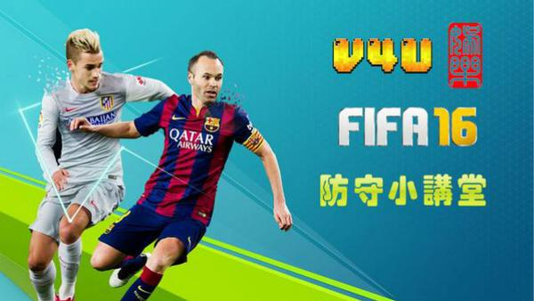FIFA16适用于冲抢的最佳方法介绍