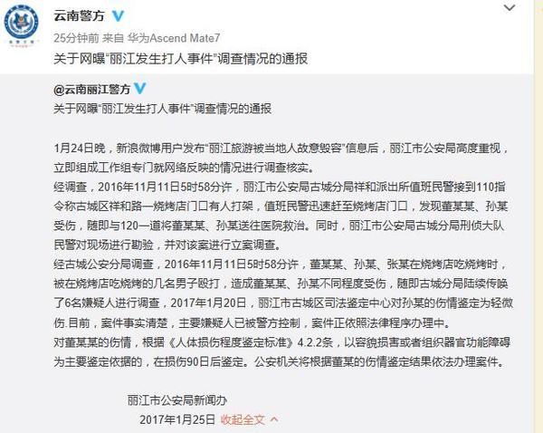 女子丽江遭暴打致毁容 警方通报:已控制住嫌疑人