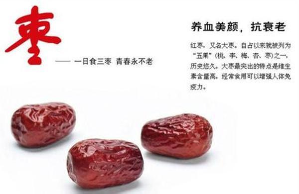 来月经到底可以吃红枣吗