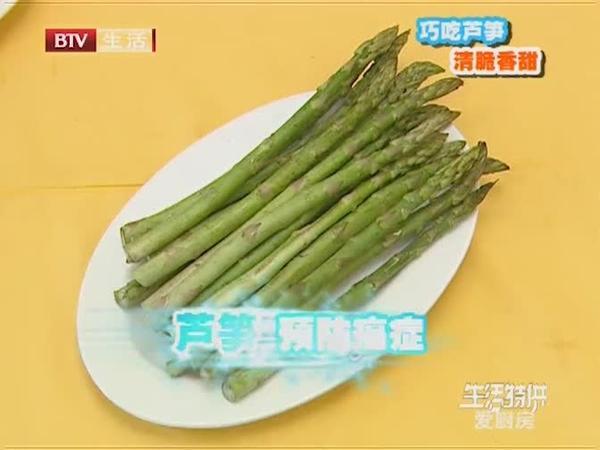 芦笋和芹菜是碱性蔬菜吗,吃芦笋的好处