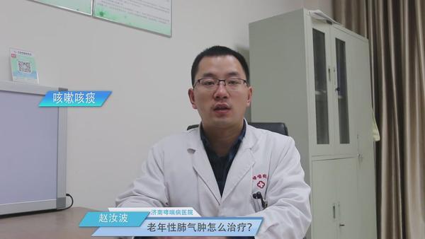 老年性肺气肿的症状,老年性肺气肿症状,老年人肺气肿的症状
