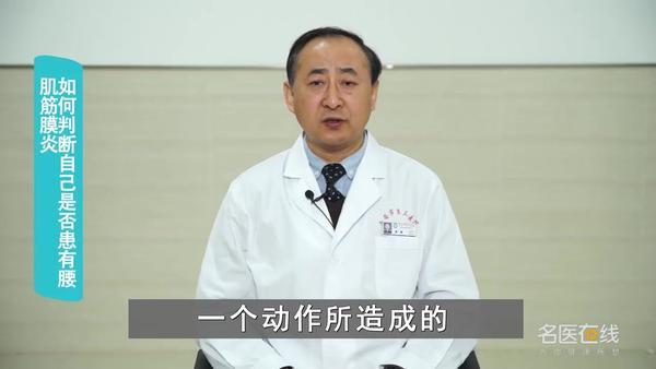 腰肌筋膜炎的症状 腰肌筋膜炎的病因