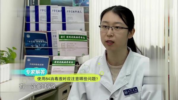 84消毒液气味对人体有害吗,84消毒液和水的比例是多少