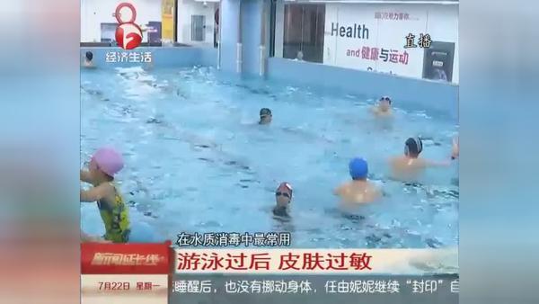 游泳会皮肤过敏吗 游泳如何避免过敏