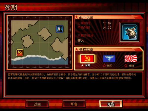 命令与征服3——全球征服模式下的终极单位秘技