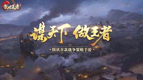 《乱世王者》一周年庆典,首部SLG玩家传记面世