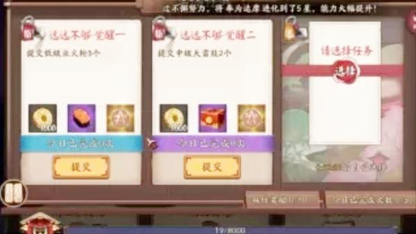 阴阳师寮之火种有什么用 寮之火种作用介绍