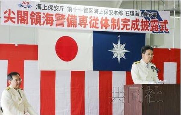 日本将设钓鱼岛护卫队 配备600人及12艘新型巡逻船