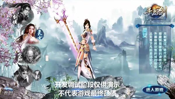 回归神话世界 《轩辕剑》游戏操作与职业说明