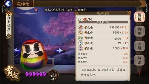 阴阳师红叶头像框怎么获得 阴阳师红叶头像框获得攻略