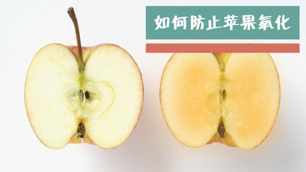 苹果削皮后还有营养吗,如何让苹果削皮后不变色