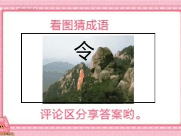 一座山中間一個令字是什么成語答案