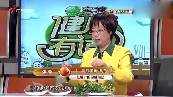 紅薯葉的功傚與作用,紅薯葉的食用方法