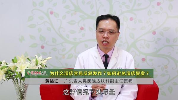 经常长湿疹是什么原因,湿疹反复发作的原因