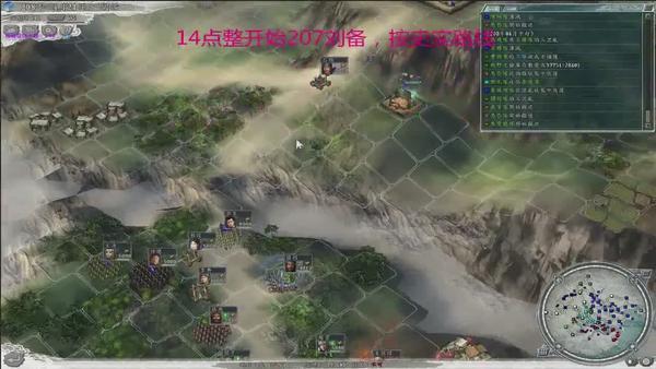 三国志12攻略:207刘备剧情无敌
