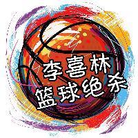 李喜林篮球绝杀
