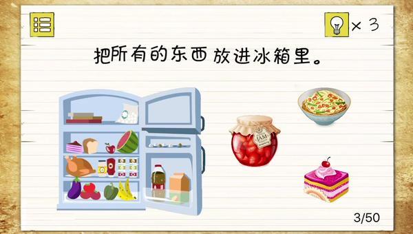 史上最囧游戏4将所有东西放入冰箱 史上最囧游戏4第57关怎么过