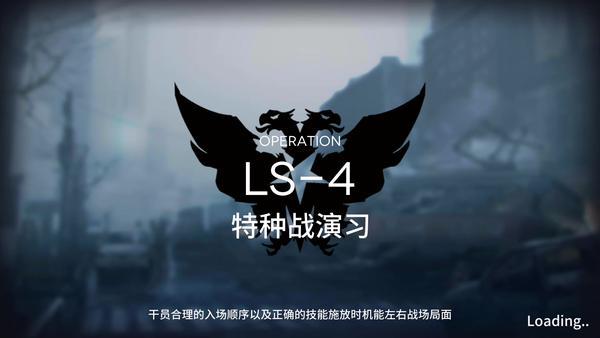 明日方舟LS-4怎么过 LS-4阵容搭配推荐