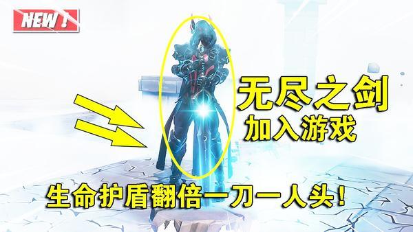 无尽之剑2震波护盾属性介绍与使用攻略
