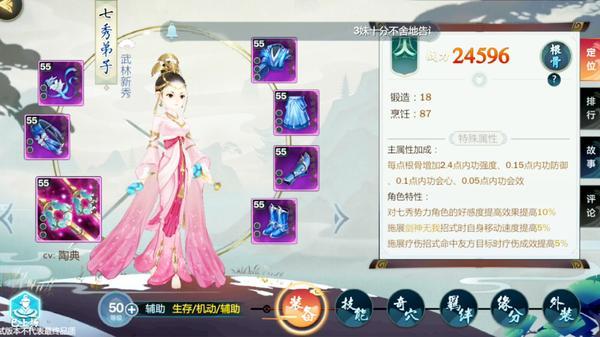 剑网3指尖江湖手游七秀宠物获取攻略 七秀跟宠兔子绯心获得方法