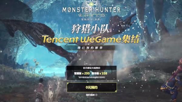 怪物猎人世界™PC简体中文版8月8日15点在腾讯WeGame上线