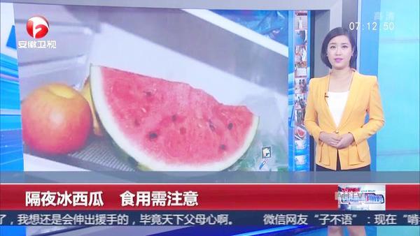 隔夜西瓜能吃吗,隔夜西瓜放冰箱能吃吗,隔夜西瓜可以吃吗