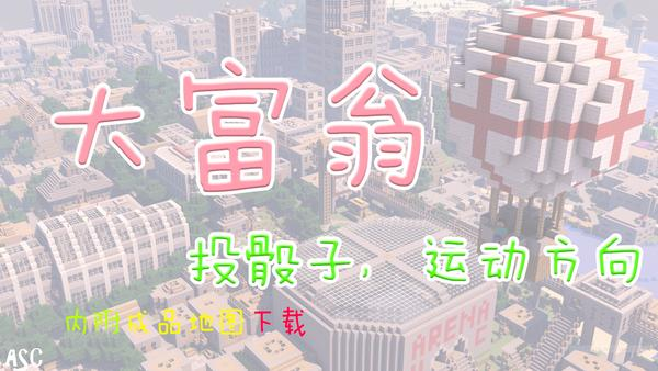 萌江湖大富翁骰子补偿玩家名单公布(第三批)