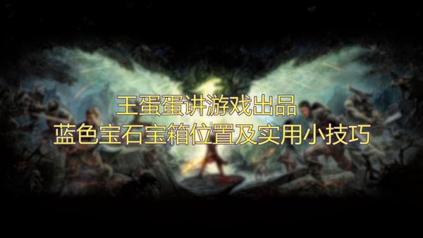 万王之王3d吸血鬼怎么玩 使用攻略