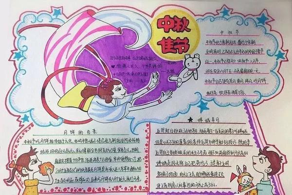 2015年中秋节手抄报图片大全 欢度中秋