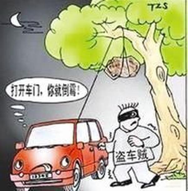 如何防止汽车被盗 汽车防盗保养技巧攻略