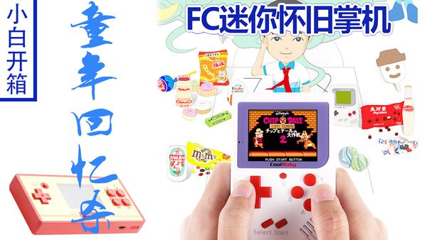 让我们回归童年 便携式FC/SFC游戏机发售