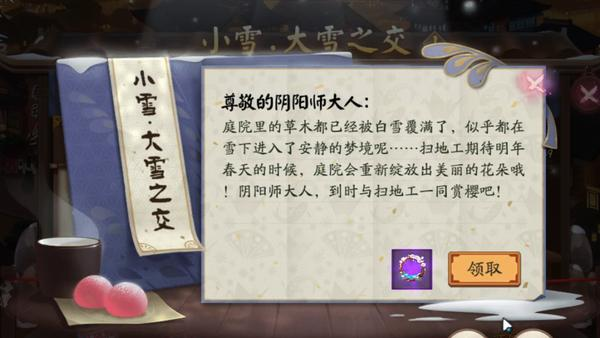 阴阳师破晓之音头像框怎么获得 破晓之音头像框获取方法
