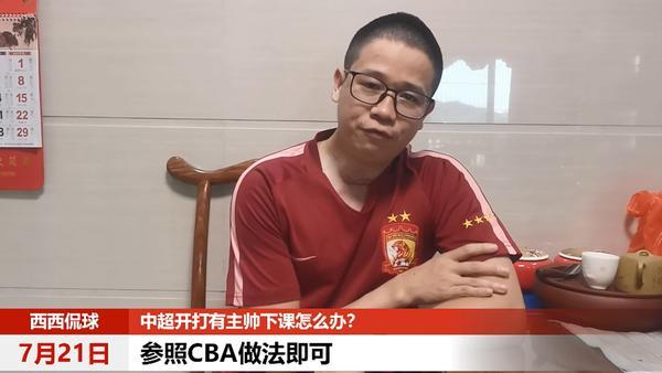 中超风云手游教练系统独家揭秘主帅下课真相
