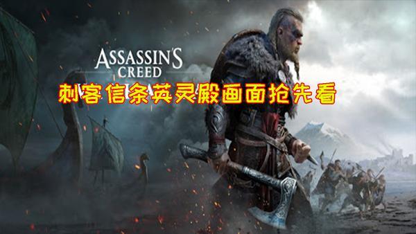 《刺客信条:胜利》首度曝光!游戏截图和细节介绍