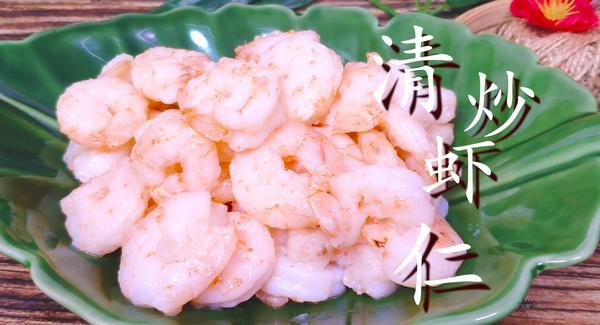 清炒青虾的做法