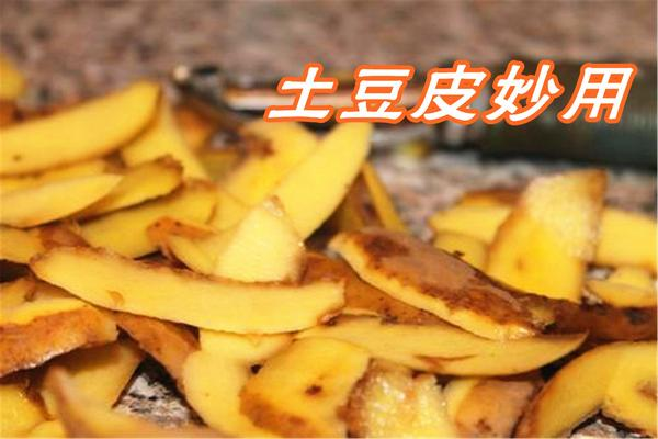 土豆皮的功效与作用,土豆皮的注意事项