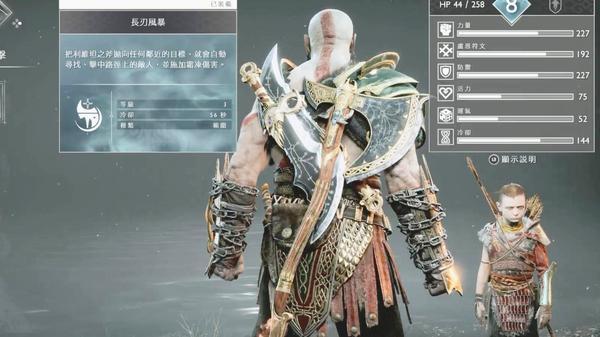 战神4斧子与混沌之刃握柄头获得方法 全武器握柄头收集心得