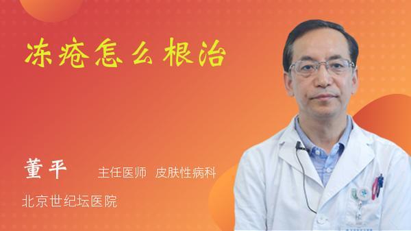 治冻疮的最好方法,治疗冻疮最有效的方法,治疗冻疮的最好方法
