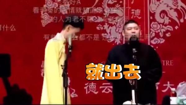 德云社演员怼观众:要听就等一会儿,你要听不了就出去!