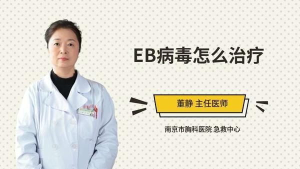 EB病毒不治疗会自愈吗,EB病毒能否彻底治愈