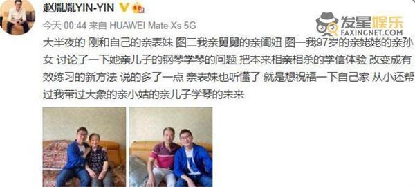 演员陈数老公赵胤胤个人资料以及家庭背景