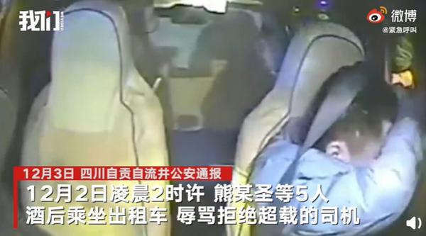 六人欲打出租车 司机拒绝超载被打断肋骨