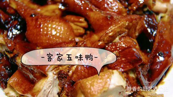 五味鸭的做法是怎样的