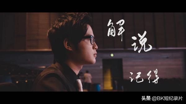 电竞纪录片《电子竞技在中国》即将登陆央视,献给被理解和被误解的青春