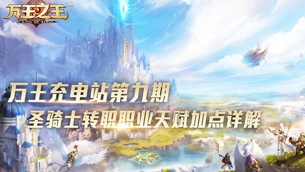 万王之王3D圣骑士转职推荐 圣骑士转职攻略