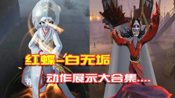 第五人格红蝶 白无垢动图预览