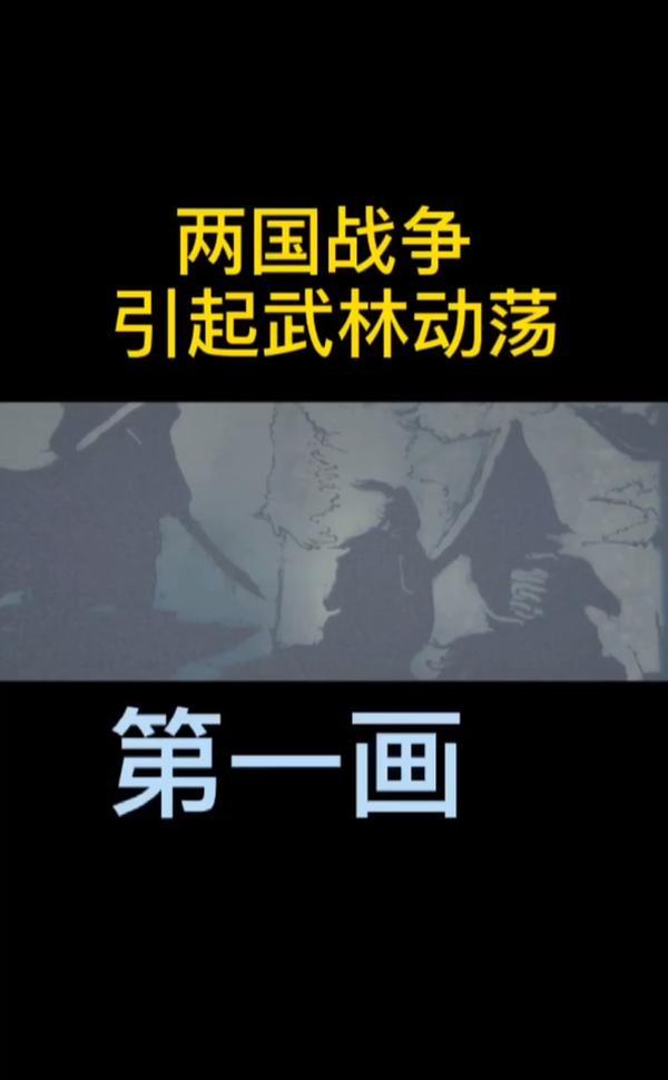 洛川群侠传武林盟主路线流程详解 怎么成为武林盟主